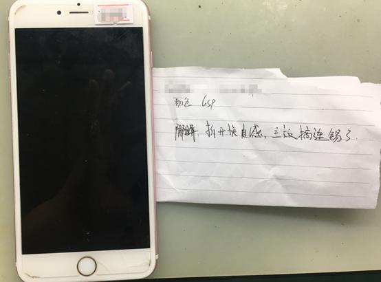 iPhone 6s Plus 二修无背光故障维修案例