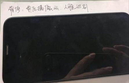 iPhone X前后摄像打不开,面容ID不能用故障维修