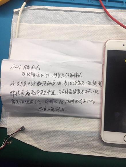 iPhone 6S PLus 手机WiFi连不上,频繁掉线维修