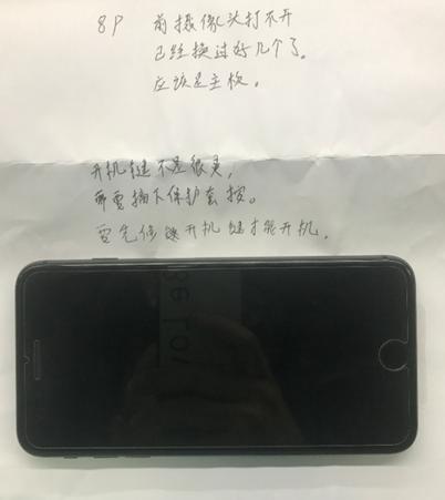 iPhone 8 Plus前摄像头打不开、开机键失灵故障维修