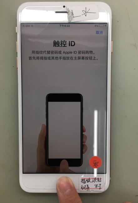 iPhone 8 Plus手机进水,指纹无法录入维修