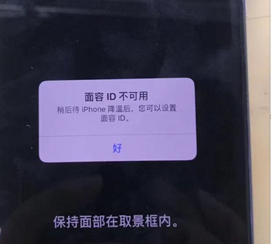 iPhone XS Max 贴膜后面容ID无法使用故障维修