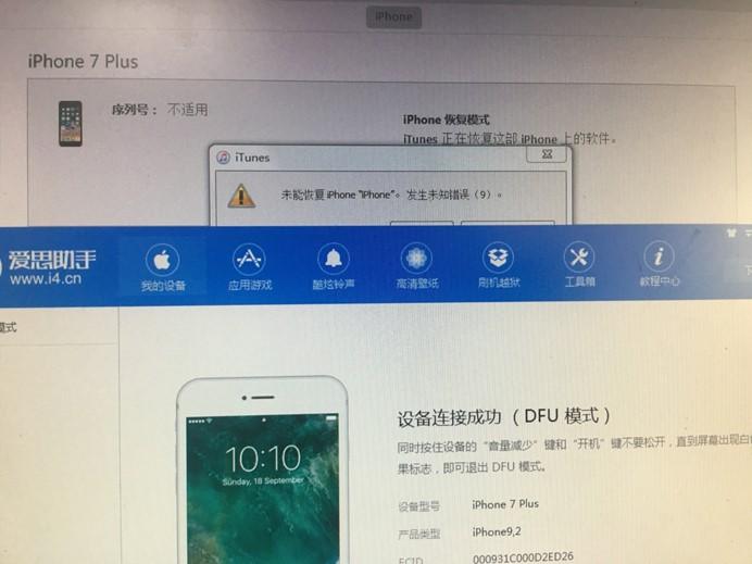 iPhone7 Plus手机白苹果重启,刷机报错9维修