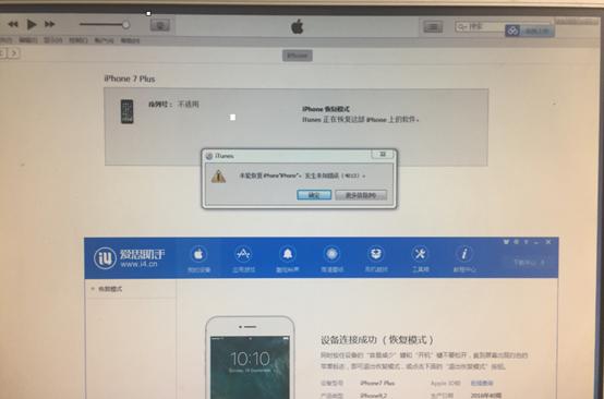 iPhone 7 Plus屏幕不显示,刷机报错4013故障维修