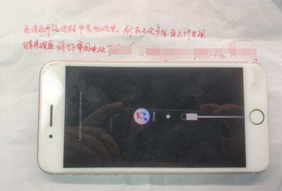 iPhone7P升级意外断电,白苹果无法进系统维修