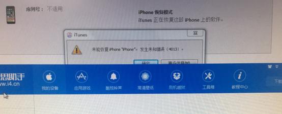 iPhone 7手机无服务,刷机报错4013维修