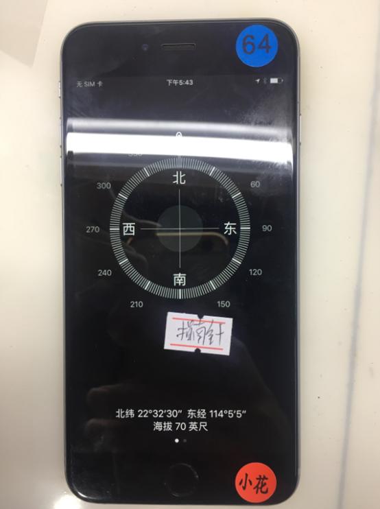 iPhone 6s plus指南针不能用、屏幕翻转异常维修