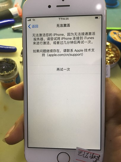 iPhone6手机无法激活,刷机无效故障维修