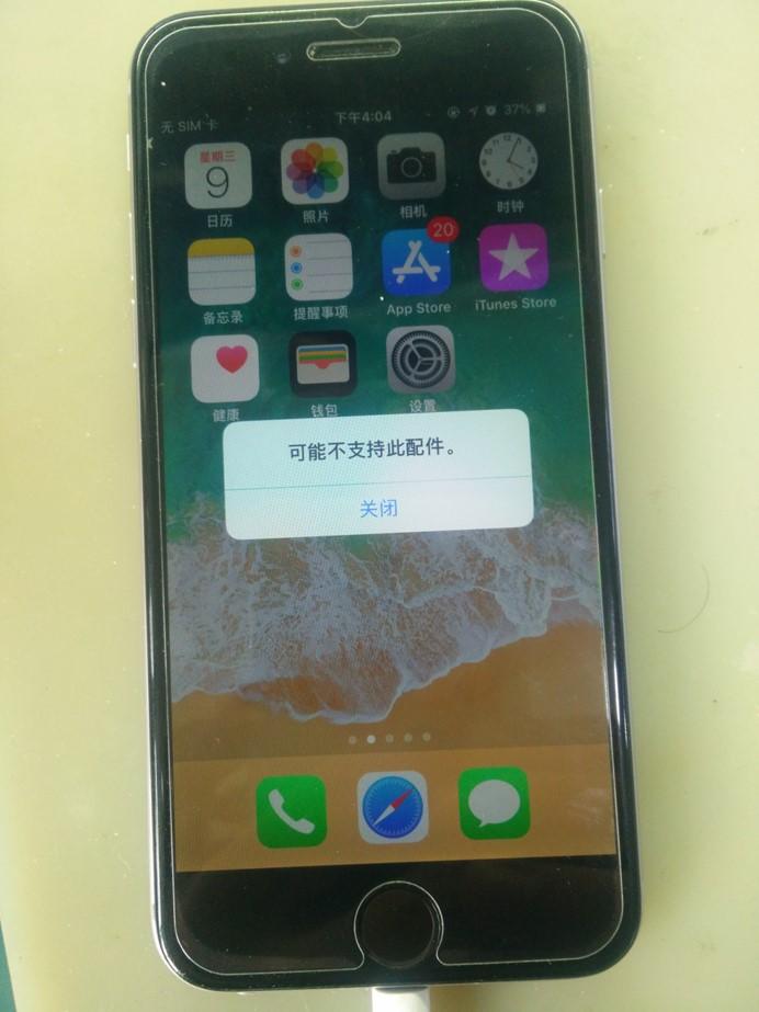 """iPhone6手机不充电,提示""""可能不支持此配件""""故障维修"""